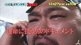 水曜よる10時『水曜日のダウンタウン』2時間SP 12月27日予告 クロちゃん...