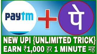 अब रोज़ाना PayTM+PHONEPE    UPI UNLIMITED TRICK करके कमाओ ₹1,000 FREE में
