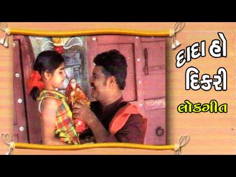 Dada Ho Dikri - Gujarati Lokgeet - Video Song - Awesome Gujarati Folk Songs