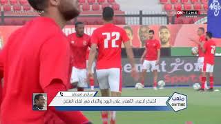 ملعب ONTime - سامي قمصان: محمد شريف مرهق بدنيا ولا يستطيع خوض كل المباريات