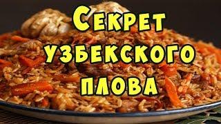 ПЛОВ от КАРИМДЖАНА. Как правильно приготовить рассыпчатый узбекский плов в казане.