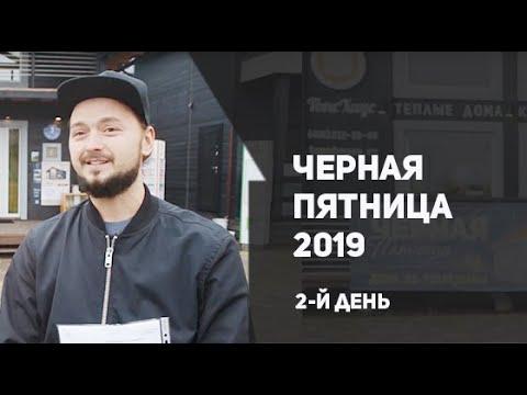 Чёрная пятница 2019 день 2