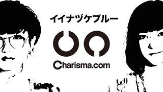 【 beat tube用 】Charisma cоm   イイナヅケブルー thumbnail