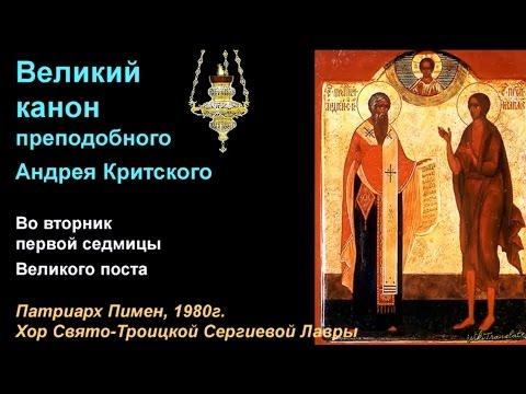 Великий покаянный канон Андрея Критского читать онлайн