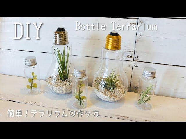 ちょっと息抜き^^癒される~!簡単!テラリウムを作ってみました^^100均材料!DIY Easy! Terrarium making tutorial