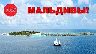 Мальдивы для всех!