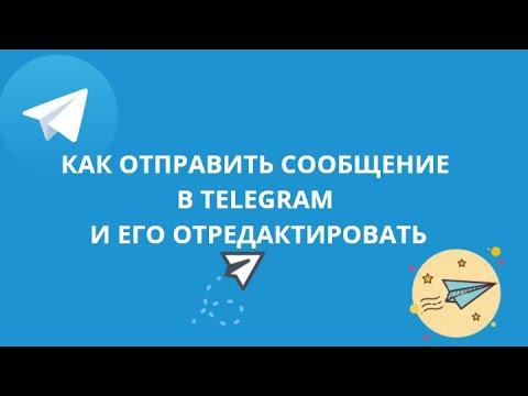 Как отправить сообщение в телеграмм