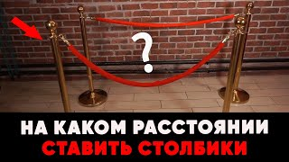 Аренда золотых столбиков с красными канатиками - обзор и инструкция как пользоваться ZakazDj.Ru
