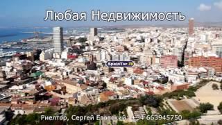 Испания, Аликанте, виды города с высоты, любая недвижимость+34663945750, Сергей Езовский(http://www.spaintur.tv Наше Агентство Недвижимости