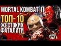 Mortal Kombat 11 — ТОП-10 самых жестоких фаталити