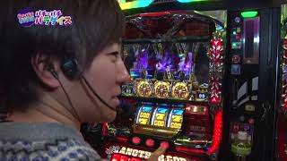 【サイトセブンTV】らぶパチらぶスロ  パチ×パチ パラダイス(#45)