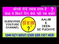 Download Roze Rakhna Haram Hai In Deeno Mai ! Ramzan ke Alawa Roze ! Roze Ka Hukm ! Roza Tutna MP3 song and Music Video