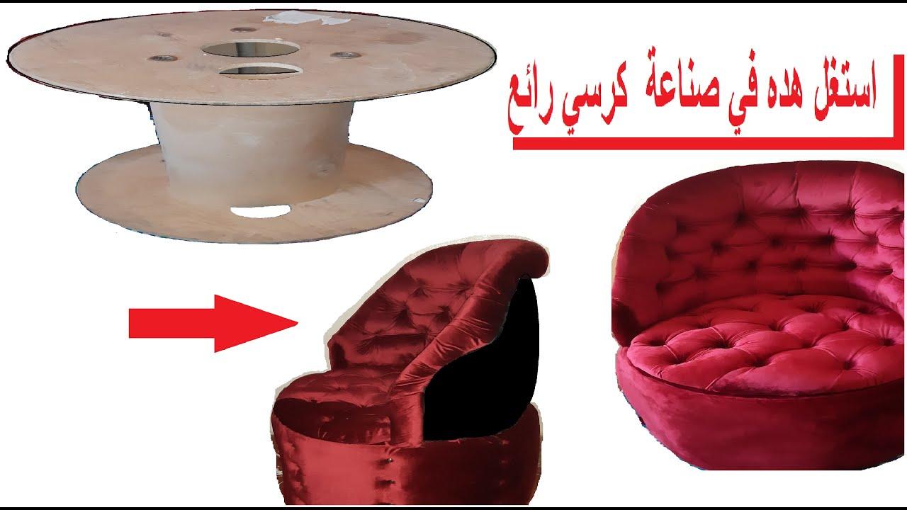 استغلها في صنع كرسي كابتونيه رائع