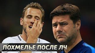 9 случаев ПОХМЕЛЬЯ ПОСЛЕ ФИНАЛА Лиги чемпионов перезалив