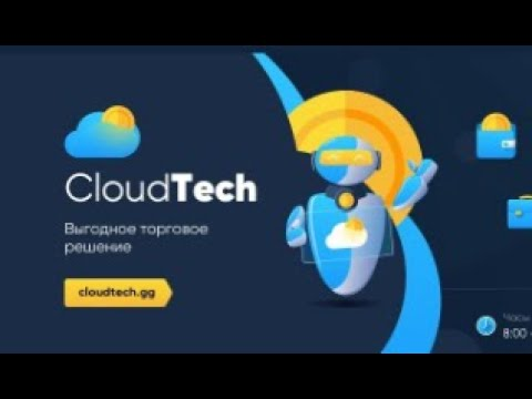 +9160р ЗАРАБОТОК НА ТОРГОВЫХ РОБОТАХ CloudTech.gg , ОБЗОР ,ОТЗЫВ,ВЫВОД ДЕНЕГ