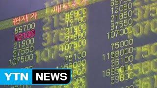 한국 증시 이틀째 하락세, 코스닥 3% 폭락 / YTN