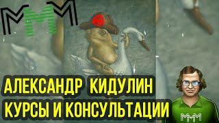 Александр КИДУЛИН никулин курс пкт и стероиды