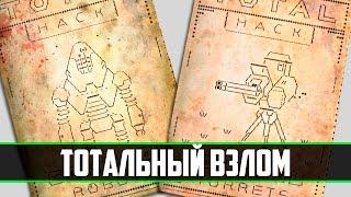 Fallout 4 коллекции  Все журналы Тотальный взлом