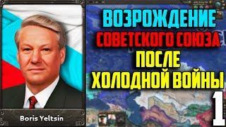 ВОССТАНОВИТЬ СССР В 1991 / HEARTS OF IRON 4 (1 Часть)