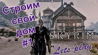 Skyrim. Как построить дом в Skyrim Legendery Edition #1 - Летсплей от Azzey