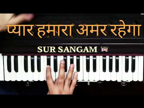 Pyar Hamara Amar Rahega | How to Play On Harmonium | Muddat Song | Asha Mohd Aziz | Piano | Keyboard