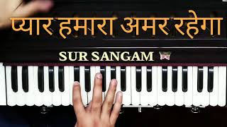 Pyar Hamara Amar Rahega | How to Play On Harmonium | Muddat Song | Asha Mohd Aziz | Piano | Keyboard