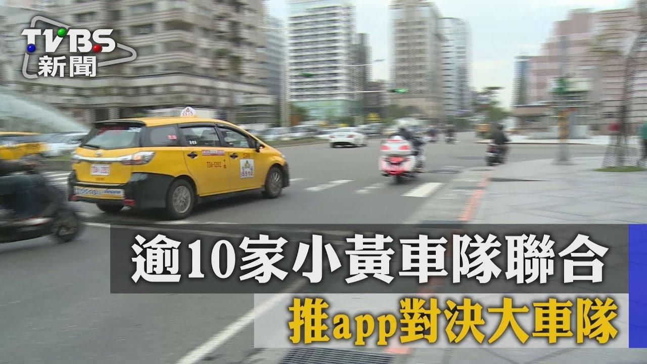 逾10家小黃車隊聯合 推app對決大車隊 - YouTube