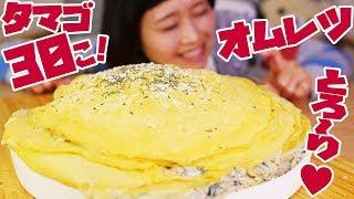 【大食い】 卵30個! クリームたっぷり♥ミルフィーユ!?オムレツ♥【ロシアン佐藤】【Russian Sato】 thumbnail