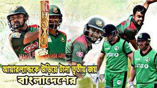 আয়ারল্যান্ডকে উড়িয়ে হ্যাটট্রিক জয়✌পেল বাংলাদেশ 🇧🇩 | Bangladesh vs Ireland ODI | Tri-series 201