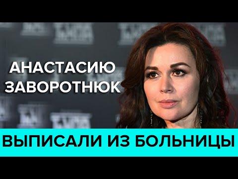 Анастасию Заворотнюк выписали из больницы – СМИ - Москва 24