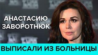 Смотреть видео Анастасию Заворотнюк выписали из больницы – СМИ - Москва 24 онлайн