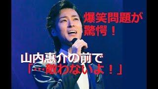 「ここは赤坂応接間」に演歌歌手の山内惠介さんが登場しました!惠ちゃ...