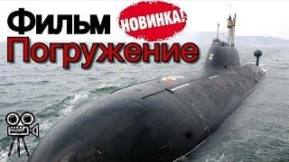 Супер Новинка. Фильм
