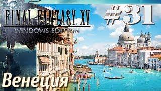 FINAL FANTASY XV WINDOWS EDITION прохождение 31 Венеция