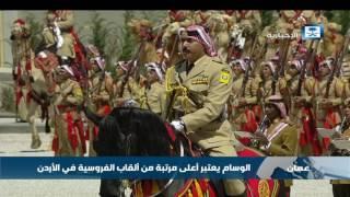 العاهل الأردني يقلد خادم الحرمين الشريفين وسام الحسين بن علي