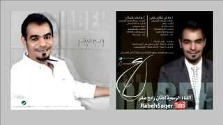 ماعاد تسأل البوم رابح صقر الجديد Rabeh Saqer Maaad Tesaal -f