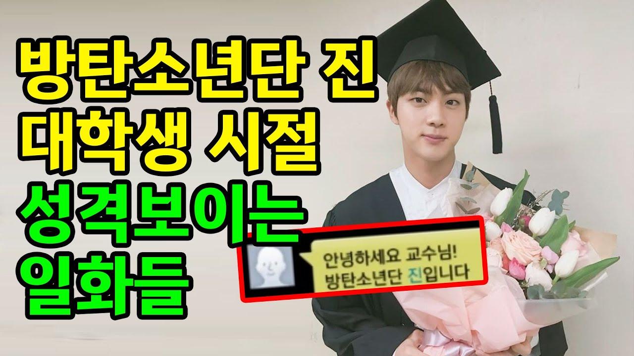 방탄소년단 진 대학생 시절 성격보이는 일화