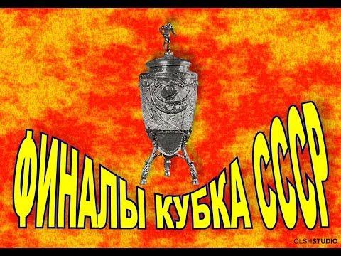 Финалы Кубка СССР / Finals Cup USSR 1936-1992