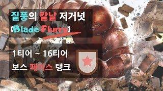 POE3.7]질풍의칼날(Blade Flurry) 저거넛 가이드 // 자강두천.. 보스 페이스탱 가능!