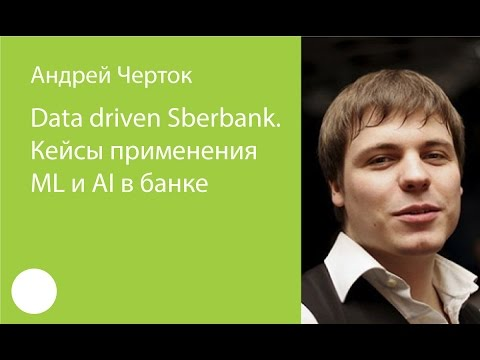 024. Data Driven Sberbank. Кейсы применения ML и AI в банке— Андрей Черток