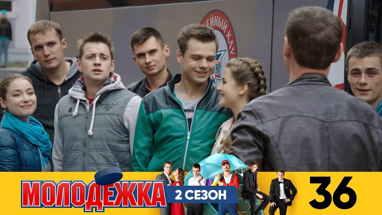Молодежка | Сезон 2 | Серия 36