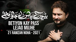 21 Ramzan Noha 2021   Betiyon Kay Pass Lejao Mujhe   Syed Raza Abbas Zaidi - Shahadat Mola Ali -1442
