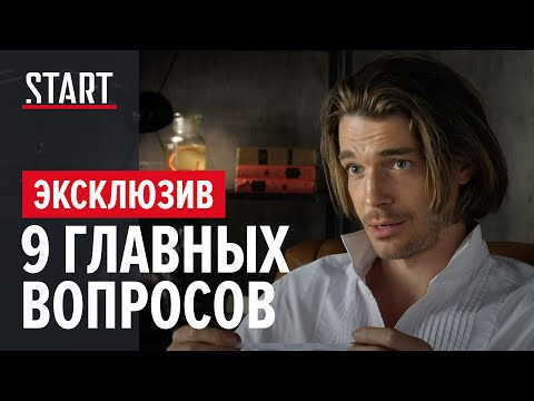 Максим Матвеев о