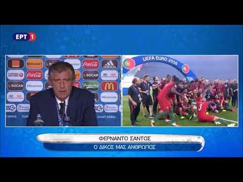 Πορτογαλία - Γαλλία 1-0 /Τελικός UEFA Euro 2016 - Δηλώσεις Φερνάντο Σάντος {10-7-2016}