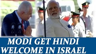 Modi in Israel : Benjamin Netanyahu welcomes Indian PM with Hindi speech   Oneindia News