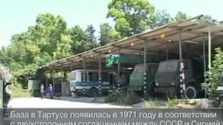 Военная база России в Тартусе