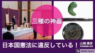 三種の神器とは日本神話に基づく宗教上の宝物でありこれを象徴天皇制の天皇交代の正当性を保障する道具として使うことは象徴天皇制=宗教(神道)を意味し日本国憲法第1条と第20条3項に明白に違反している!