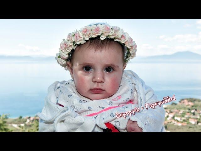 Η Βαπτιση της Ευμορφιας - Γαρυφαλλιας
