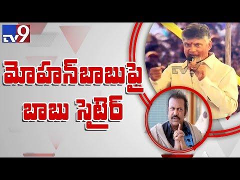Chandrababu satire on YCP leader Mohan Babu - TV9