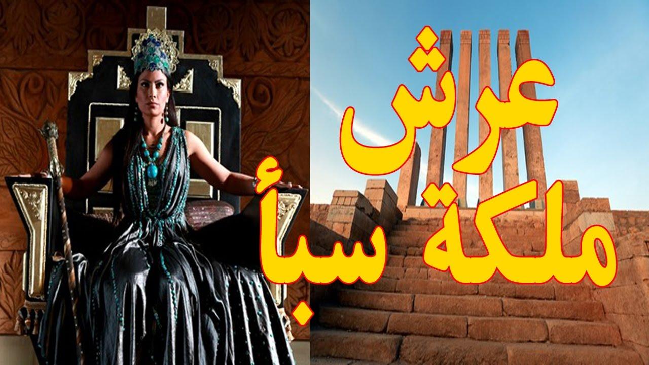 هل تعلم كيف تم إحضار عرش ملكة سبأ ؟ وما الذي دار بين بلقيس ونبي الله سليمان